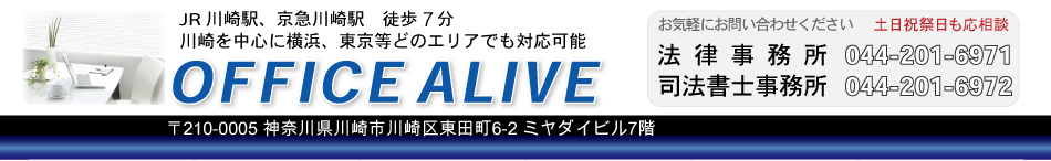 OFFICE ALIVE 川崎